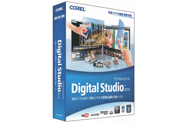 「Corel Digital Studio 2010」