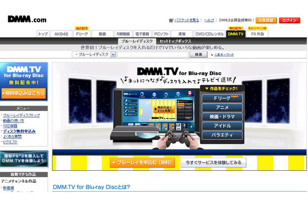 DMM.TV for Blu-ray Discサービスページ