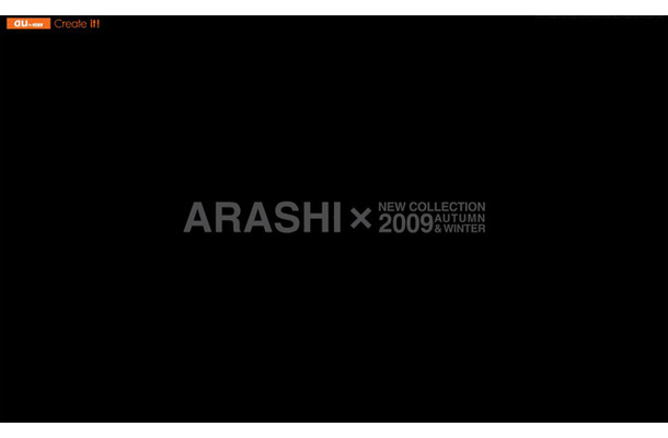 「ARASHI×au NEW COLLECTION 2009 AUTUMN&WINTER」特設サイト