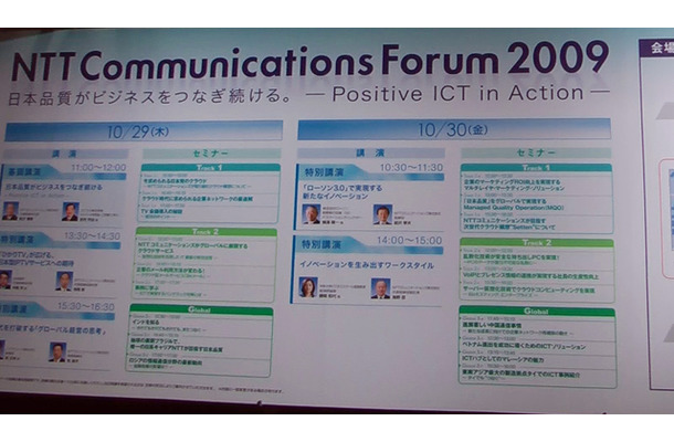 NTT Communications Forum 2009