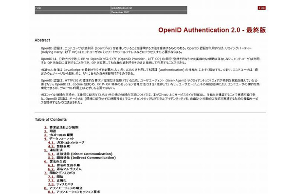 OpenID Authentication 2.0 - 最終版(画像)