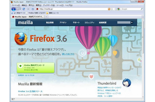 Firefox画面(Windows 7版)