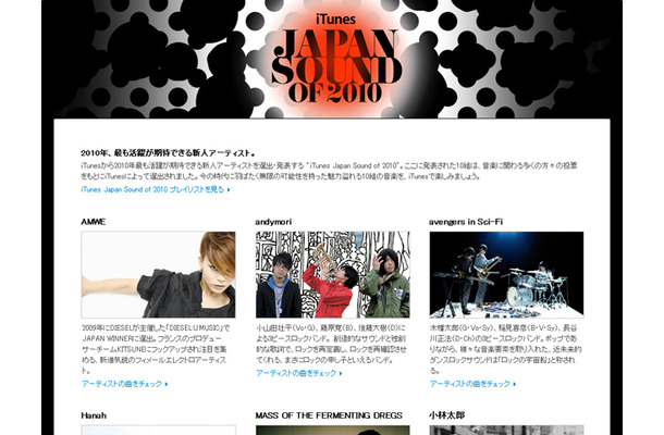 iTunes Japan Sound of 2010