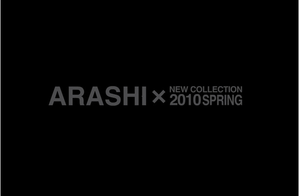 au「ARASHI×NEW COLLECTION 2010 SPRING」キャンペーンサイト