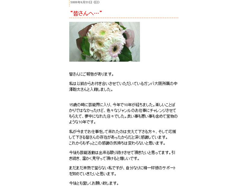 グラビアでも活躍するタレント・金田美香がJリーガーとの結婚を発表 2枚目の写真・画像