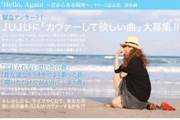 """「Hello, Again」ヒットのJUJUに""""カバーしてほしい曲""""アンケート実施中 画像"""