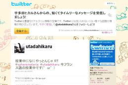 ファンのつぶやきにも気さくに返信……宇多田ヒカルTwitterが人気 画像
