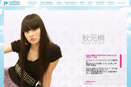 千代の富士の娘・秋元梢が世界デビュー……主演ドラマが海外MTVでも放送予定 画像