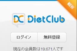 ダイエットSNS「ダイエットクラブ」がスマートフォン版をリリース 画像