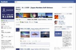 【地震】海上自衛隊、「CHEER FOR MOVEプロジェクト」をスタート…Facebookページも開設 画像