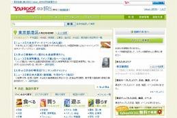 ヤフー、位置情報系7サービスを統合した「Yahoo!ロコ」公開 画像