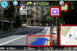 """「Yahoo!ロコ 地図」、""""ARルート案内""""を初公開……Android向けアプリをバージョンアップ 画像"""