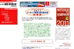 新語・流行語大賞ノミネート発表!「ぽぽぽぽーん」「マルマル、モリモリ」など60語 画像