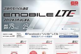 イー・アクセス、下り最大75Mbps「EMOBILE LTE」を月額3,880円から……3月15日に提供開始 画像