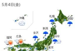 東京、1日の降水量記録を83年ぶりに更新! 画像