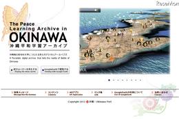 沖縄県、戦時中の資料や証言をGoogle Earthに重ねたアーカイブを公開 画像