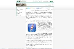 必要な時だけ高速に! 日本通信、新サービス「Turbo Charge」を8月下旬に開始 画像