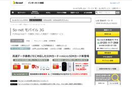 So-net、LTE対応SIMカードの提供を開始 画像