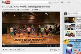 モーニング娘の「ワクテカ Take a chance」、リハーサル動画を先行公開 画像