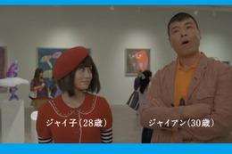 ジャイアンが歌うAKB48「ヘビーローテーション」に前田敦子ノリノリ! トヨタ新CMがオンエア 画像