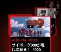 「009 RE:CYBORG」 最新情報を収集するニュースフィードアプリが登場 画像