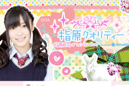 """HKT48・指原莉乃に再び""""元カレ""""報道……AKB48関係者との二股だった? 画像"""