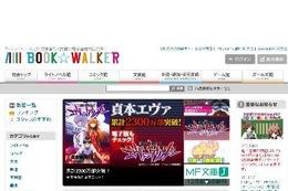 電子書籍ストアの目指すサービスと戦略とは? 「BOOK☆WALKER」インタビュー 画像
