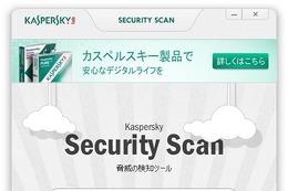 カスペルスキー、「セキュリティスキャン」の無償提供を開始……クラウド利用で最新脅威にも対応 画像
