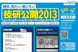 【NHK技研公開 2013】スーパーハイビジョンなどの最新技術を体感 画像