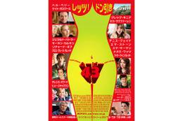 レッツ、ドン引き!? 超豪華キャストをムダ遣い 日本公開へ 画像