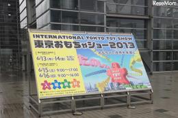 【東京おもちゃショー 2013】スマホ&タブレットが進化 6月15-16日一般公開 画像