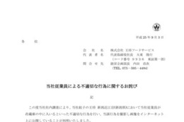 「餃子の王将」が謝罪……従業員と客のW不祥事 画像