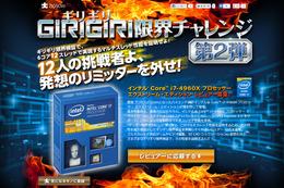 「GIRIGIRI限界チャレンジ」第二弾は、インテルi7-4960X……レビュアー募集 画像