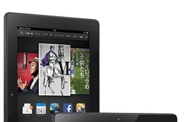 Amazon、「Kindle Fire HDX」の予約を日本でも開始……価格は24,800円から 画像