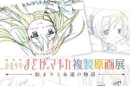 まどか☆マギカ複製原画展 10月19日から 画像