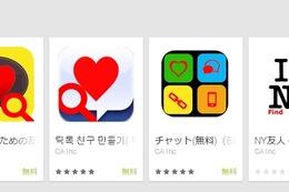 """""""チャ友募集アプリ""""、個人情報を詐取するものがGoogle Playで複数公開 画像"""