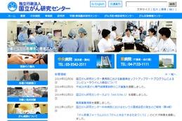 国立がん研究センターで、PCウイルス感染……動画再生ソフトのアップデート機能を悪用 画像