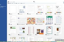 Office 2013は、豊富なテンプレートが魅力 ZIGSOWで一般ユーザーがレビュー 画像