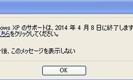 Windows XP、移行を促す画面通知がスタート……引っ越しツールの無償提供も 画像