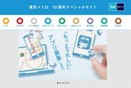 東京メトロ、全線の列車位置等をオープンデータ化……活用アプリコンテストを開催 画像