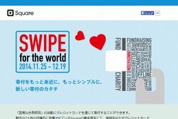 国境なき医師団、Squareを使った募金システム「SWIPE for the world」実施 画像