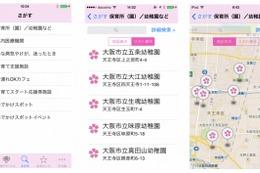 大阪市天王寺区、子育て情報アプリ「ぎゅっと!」配信……オープンデータを活用 画像