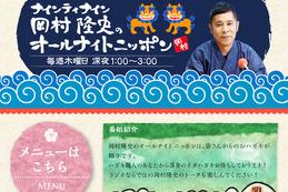ナイナイ岡村、秋元康氏の超豪華ホームパーティの様子明かす 「高井麻巳子や!」 画像