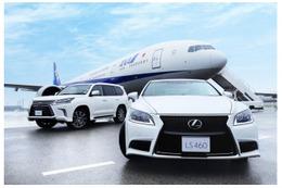 羽田空港の乗り継ぎサービスにLEXUSが登場 画像