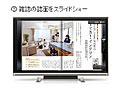 NTT-Comと凸版印刷、DoTV上で雑誌を立ち読みできる無償サービス「DoTV デジ×マガ」 画像
