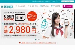 格安SIM「U-mobile」、MNPの不通期間を解消へ……「MNP届出方式」を開始 画像