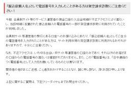 三菱東京UFJ銀行、出会い系サイト利用者の電話番号約1万4千件を漏えいか 画像
