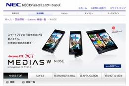 NEC、携帯端末事業を本社に統合……規模縮小で体制見直し 画像