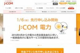 J:COM電力、一戸建て向け「家庭用コース」の先行申し込み受付を開始 画像