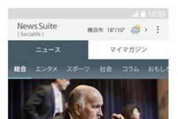 """ソニー、""""世の中""""と""""自分""""を使い分ける「ニューススイート」アプリ公開 画像"""